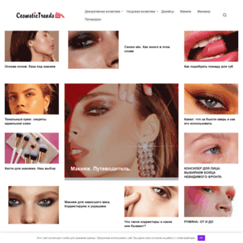 Cosmetictrends.ru thumbnail