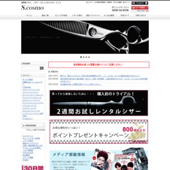 Cosmo-smith.co.jp thumbnail