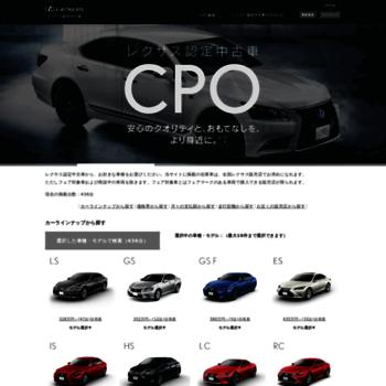 Cpo.lexus.jp thumbnail