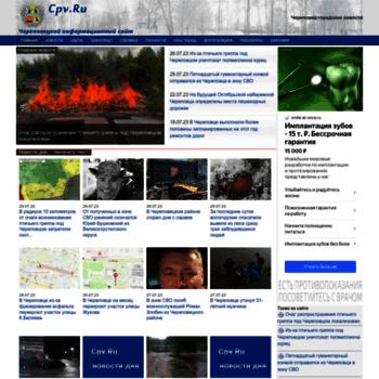 Cpv.ru thumbnail
