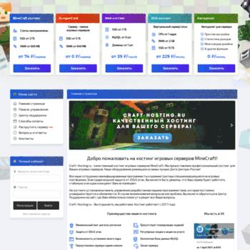 Игровой хостинг для серверов minecraft какой хостинг выбрать для социальной сети