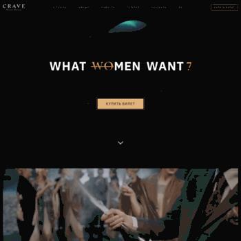 Веб сайт crave.ru