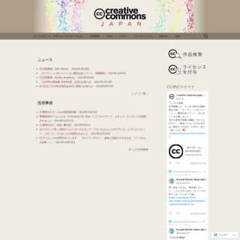 Creativecommons.jp thumbnail