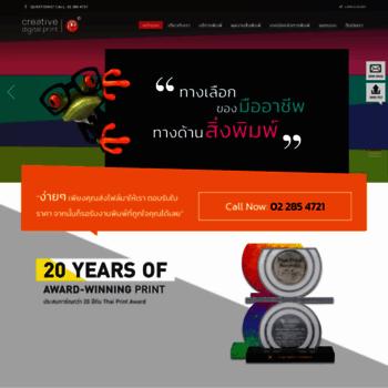 Creativedigitalprint.net thumbnail