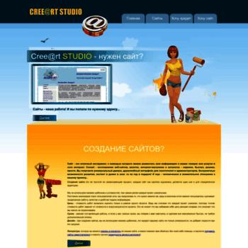 Веб сайт creeart.ru