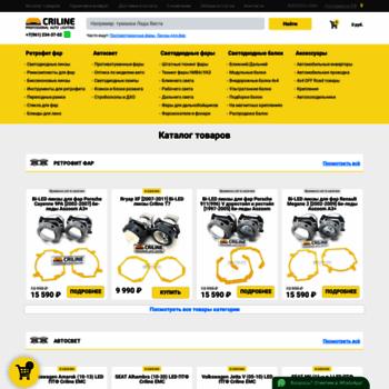 Веб сайт criline.ru