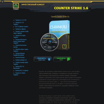 Веб сайт cs-rank.ru