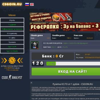 Csgoin.ru thumbnail