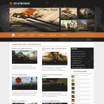 Css-ultimatum.ru thumbnail