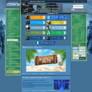 Веб сайт csserv.ru