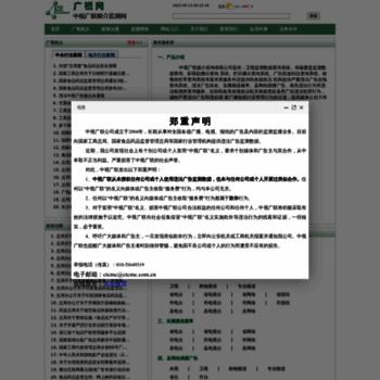 Ctcmc.com.cn thumbnail