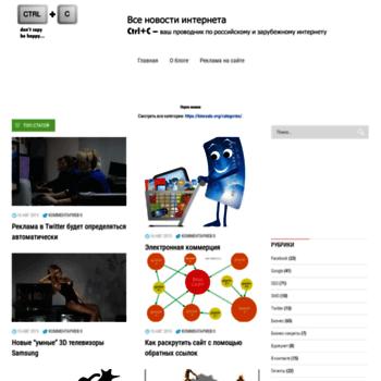 Веб сайт ctrlc.ru