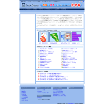 Cubequery.jp thumbnail