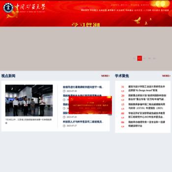 Cumt.edu.cn thumbnail