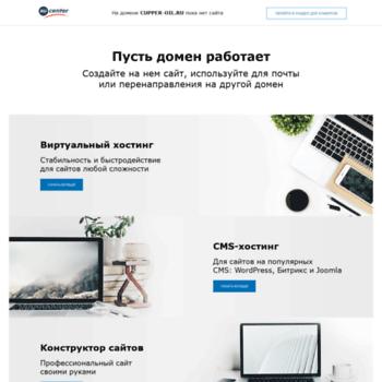 Cupper-oil.ru thumbnail