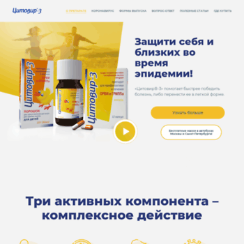 Cytovir.ru thumbnail
