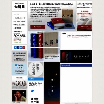 Daijisen.jp thumbnail