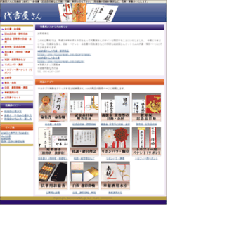 Daisyoyasan.jp thumbnail
