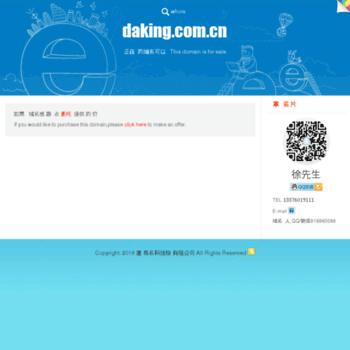 Daking.com.cn thumbnail