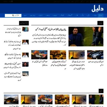 Daleel.pk thumbnail
