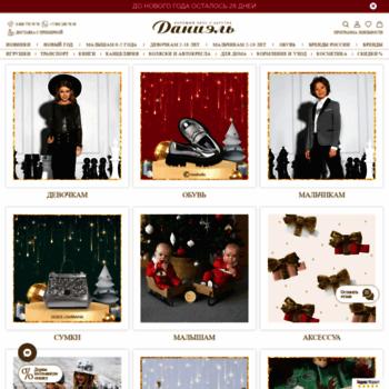 696452fefe3 danielonline.ru at WI. Интернет-магазин детской одежды ДАНИЭЛЬ ...
