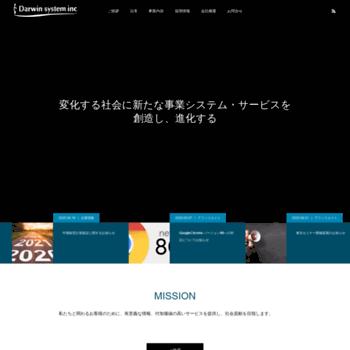 Darwinsystem.co.jp thumbnail