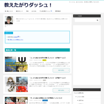 Dash-dash-dash.jp thumbnail