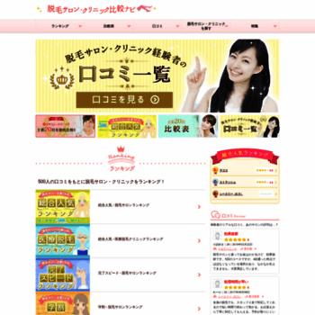 Datsumo-hikaku.jp thumbnail