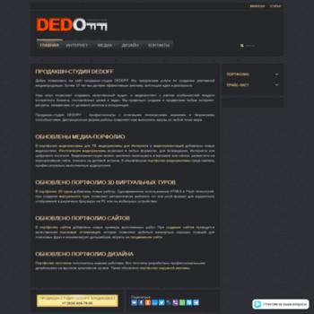 Веб сайт dedoff.ru