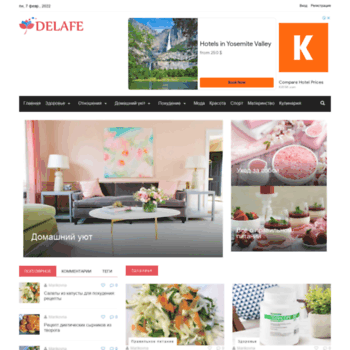 Веб сайт delafe.ru