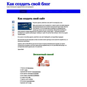Веб сайт delajblog.ru