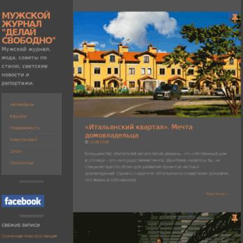 Delayfree.ru thumbnail