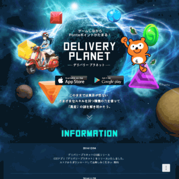 Delivery-planet.jp thumbnail