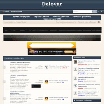 Delovar.xyz thumbnail