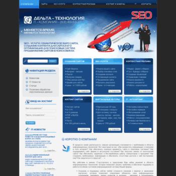 Веб сайт deltann.ru