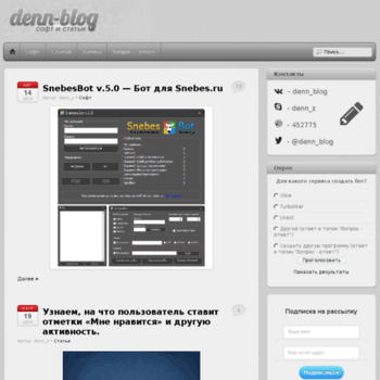 Denn-blog.ru thumbnail