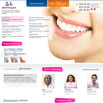Dentalika.ru thumbnail