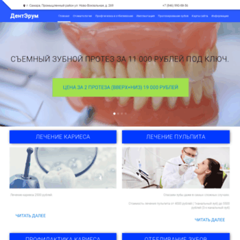 Denterum.ru thumbnail