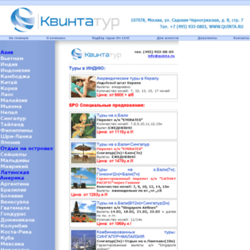 Deotravel.ru thumbnail