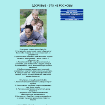 Detazdorovie.sitecity.ru thumbnail