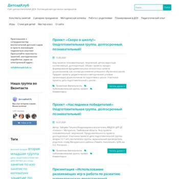 Detsadclub.ru thumbnail