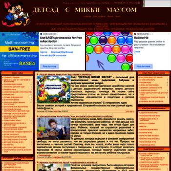 Detsadmickeymouse.ru thumbnail