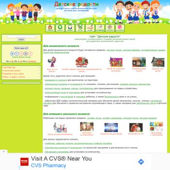 Веб сайт detskieradosti.ru