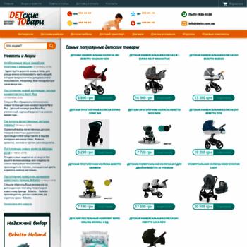 детские товары в екатеринбурге онлайн