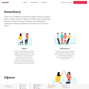 Deworkacy.ru thumbnail
