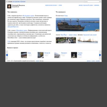 Веб сайт dfilatov.ru