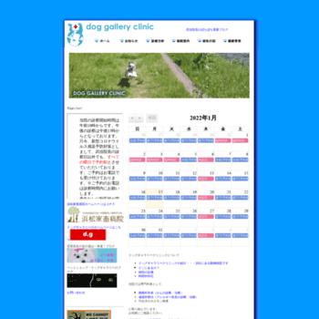 Dg-clinic.jp thumbnail