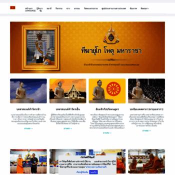 Dhammakaya.net thumbnail