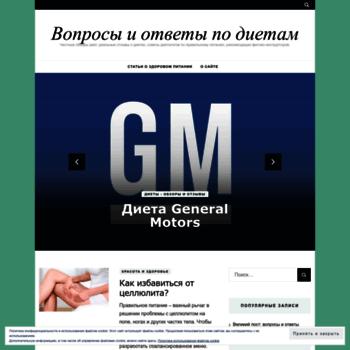 Diets-faq.ru thumbnail