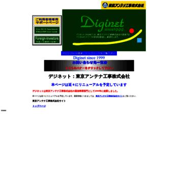Diginet.co.jp thumbnail